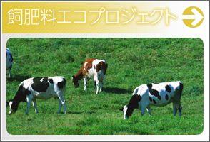 飼肥料エコプロジェクト