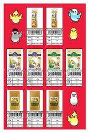 1.小鳥用カタログ