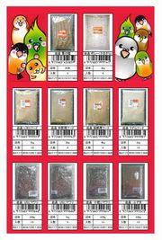 7.小鳥/小動物用カタログ